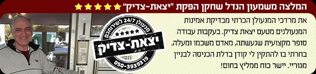 המלצה למנעולן בתל אביב
